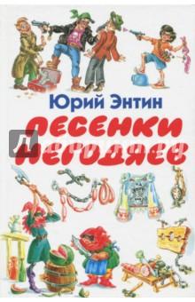 Энтин Юрий Сергеевич » Песенки негодяев