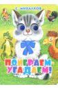 Михалков Сергей Владимирович Поиграем-угадаем! disney baby поиграем вместе книжка игрушка