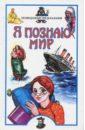 Неожиданные предсказания, Непомнящий Николай Николаевич