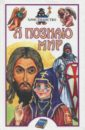 Христианство, Полянская Ирина Николаевна