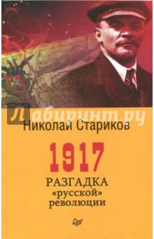 1917. Разгадка русской революции диляра тасбулатова у кого в россии больше