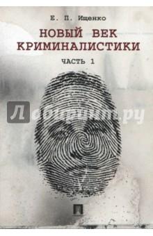 Новый век криминалистики.Часть 1 учебники проспект спорт и противоправное поведение уч