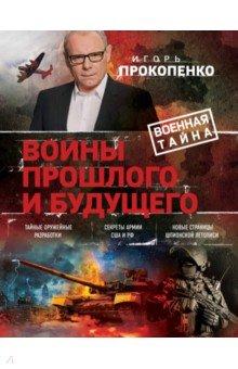 Войны прошлого и будущего книги эксмо главные преступления xxi века узнаем ли мы правду