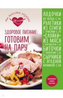 Здоровое питание: готовим на пару книги эксмо все блюда для поста