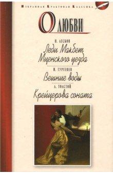 О любви крейцерова соната аудиоспектакль cdmp3