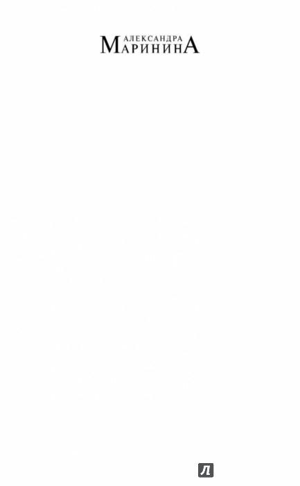 Иллюстрация 1 из 29 для Цена вопроса. Том 2 - Александра Маринина | Лабиринт - книги. Источник: Лабиринт