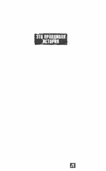 Иллюстрация 1 из 50 для Охотники за нацистами - Эндрю Нагорски   Лабиринт - книги. Источник: Лабиринт