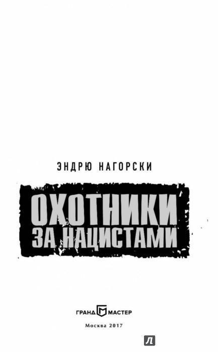 Иллюстрация 4 из 50 для Охотники за нацистами - Эндрю Нагорски | Лабиринт - книги. Источник: Лабиринт