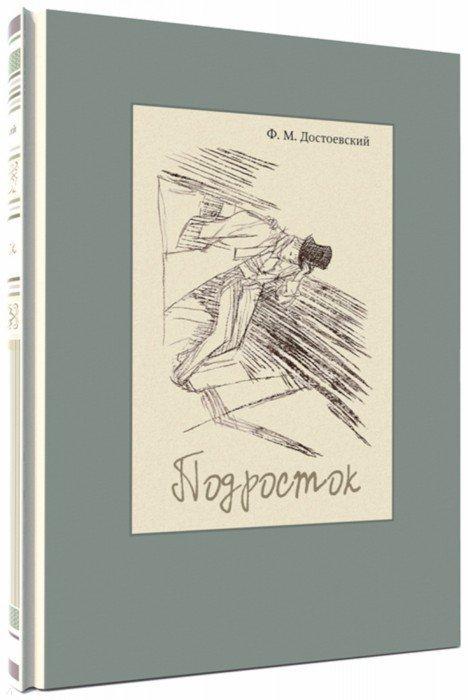 Иллюстрация 1 из 51 для Подросток - Федор Достоевский   Лабиринт - книги. Источник: Лабиринт