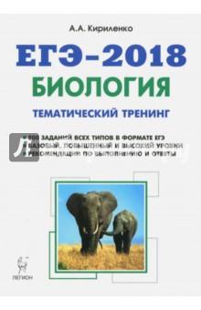 ЕГЭ-2018 Биология [Тематический тренинг] егэ 2018 обществознание тематический тренинг теория все типы заданий