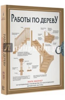 Работы по дереву. Лестницы от А до Я. Исчерпывающее руководство книги издательство аст работы по дереву кухонная мебель своими руками