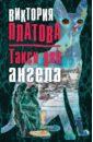 Такси для ангела, Платова Виктория Евгеньевна