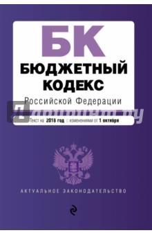 Бюджетный кодекс Российской Федерации. Текст на 2018 год с изменениями от 1 октября билет на шоу искушение на 6 октября питер