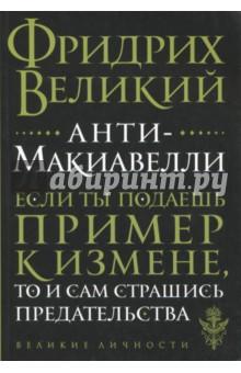 Анти-Макиавелли. Фридрих Великий. ISBN: 978-5-699-99546-2