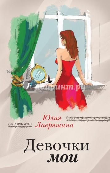 Девочки мои, Лавряшина Юлия Александровна
