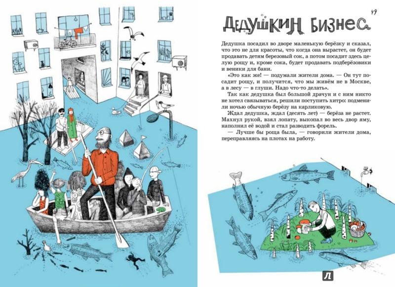 Иллюстрация 1 из 10 для Где наш дедушка? - Артур Гиваргизов | Лабиринт - книги. Источник: Лабиринт
