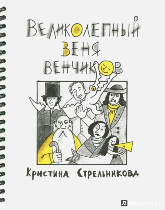 Иллюстрация 1 из 13 для Великолепный Веня Венчиков - Кристина Стрельникова | Лабиринт - книги. Источник: Лабиринт