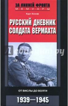 Русский дневник солдата вермахта. От Вислы до Волги. 1941-1943 русский немец