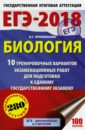 ЕГЭ-18. Биология. 10 тренировочных вариантов, Прилежаева Лариса Георгиевна