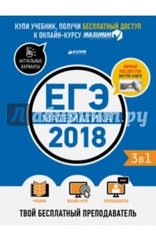 ЕГЭ-2018. Математика. Твой бесплатный преподаватель невервинтер онлайн что можно на очки славы