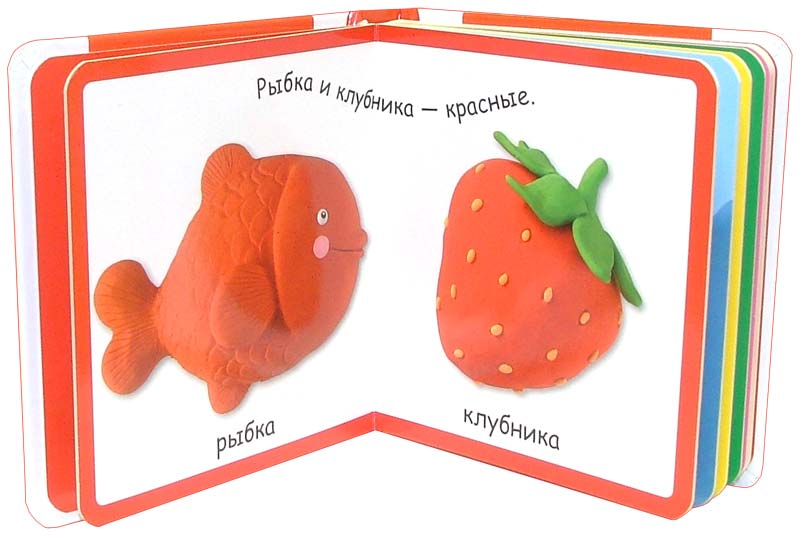 Иллюстрация 1 из 2 для Цвета. Пластилиновая книжка   Лабиринт - книги. Источник: Лабиринт