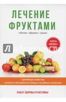 Лечение фруктами научная литература как источник специальных знаний