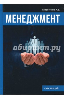 Менеджмент научная литература как источник специальных знаний