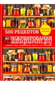 500 рецептов консервирования плодовая магия 70 овощей фруктов и ягод которые изменят вашу жизнь