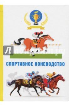 Спортивное коневодство бологова в моя большая книга о животных 1000 фотографий