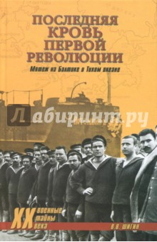 Последняя кровь первой революции куплю подержаный автомобиль во владивостоке
