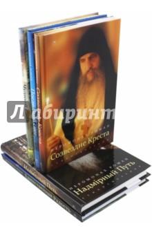 Собрание сочинений. В 5-ти томах