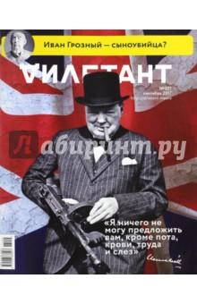 "Журнал ""Дилетант"" № 021. Сентябрь 2017"