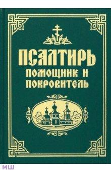 Псалтирь. Помощник и покровитель авто бу в молдове