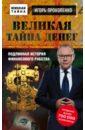 Великая тайна денег, Прокопенко Игорь Станиславович