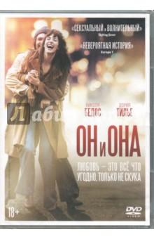 Zakazat.ru: Он и Она (DVD). Бедос Николя