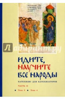 Идите, научите все народы. Катехизис. В 7 частях. Часть 2. Темы 3-4