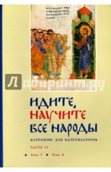 Идите, научите все народы. Катехизис. В 7 частях. Часть 4. Темы 7-8