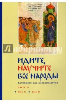 Идите, научите все народы. Катехизис. В 7 частях. Часть 6. Темы 11-12