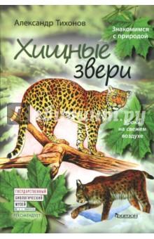 Купить Хищные звери, Фитон XXI, Животный и растительный мир