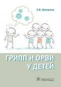 Грипп и ОРВИ у детей. Руководство