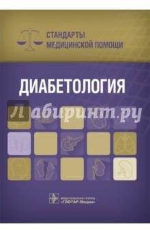 Диабетология. Стандарты медицинской помощи футляр укладка для скорой медицинской помощи купить в украине
