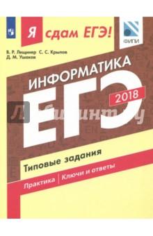 ЕГЭ-2018. Информатика. Типовые задания информатика учебное пособие