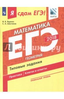 ЕГЭ-2018. Математика. Профильный уровень. Часть 3. Геометрия. Типовые задания книги просвещение я сдам егэ математика практикум и диагностика профильный уровень