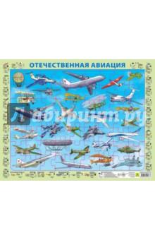 Купить Пазл на подложке Отечественная авиация с 1803 по 2018 г. (63 элемента), РУЗ Ко, Пазлы (54-90 элементов)