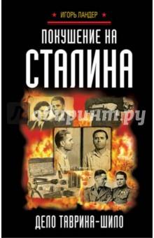 Покушение на Сталина. Дело Таврина - Шило