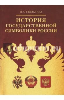 История государственной символики России герб гимн и флаг россии
