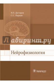 Нейрофизиология. Учебник психология учебник для вузов