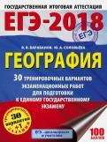 ЕГЭ-18. География. 30 тренировочных вариантов экзаменационных работ