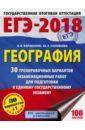 Обложка ЕГЭ-18. География. 30 тренировочных вариантов экзаменационных работ