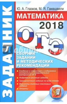 ОГЭ 2018. Математика. Задачник. Сборник заданий и методических рекомендаций
